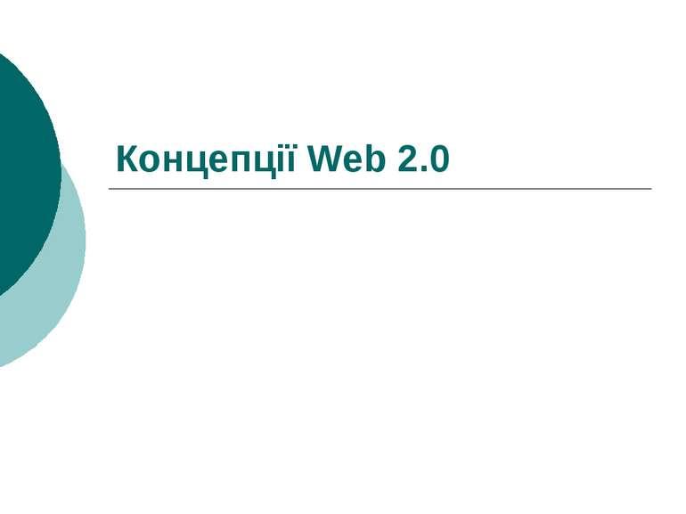 Концепції Web 2.0