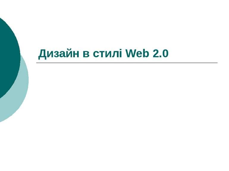 Дизайн в стилі Web 2.0