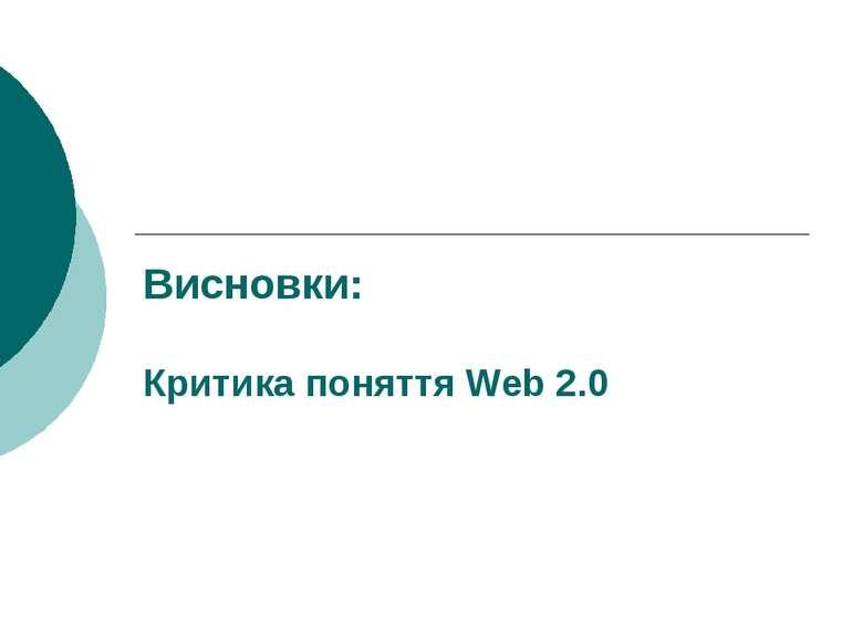 Висновки: Критика поняття Web 2.0