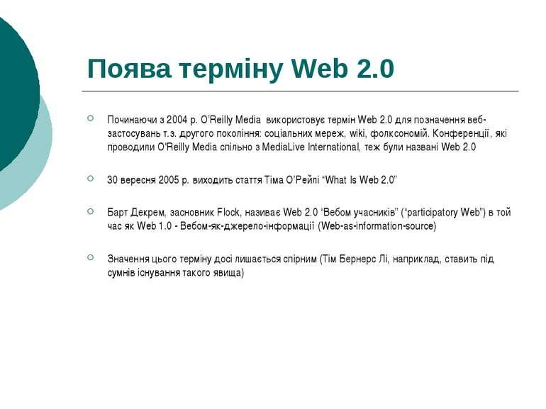 Поява терміну Web 2.0 Починаючи з 2004 р. O'Reilly Media використовує термін ...