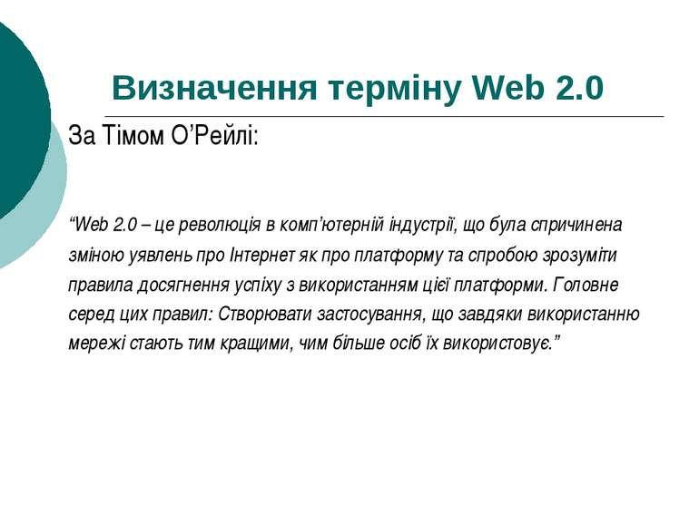 """Визначення терміну Web 2.0 За Тімом О'Рейлі: """"Web 2.0 – це революція в комп'ю..."""