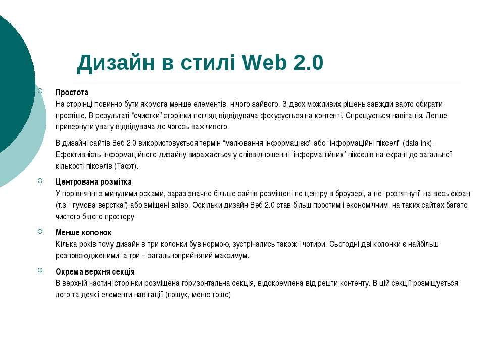 Дизайн в стилі Web 2.0 Простота На сторінці повинно бути якомога менше елемен...