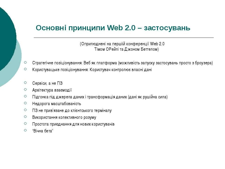 Основні принципи Web 2.0 – застосувань (Оприлюднені на першіій конференції We...