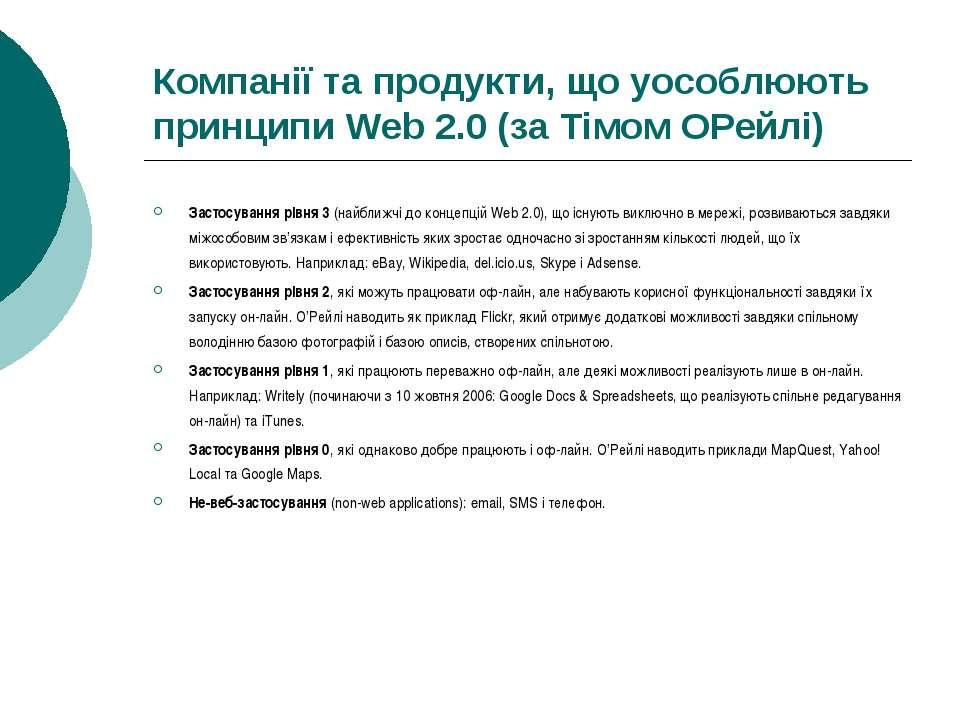 Компанії та продукти, що уособлюють принципи Web 2.0 (за Тімом ОРейлі) Застос...