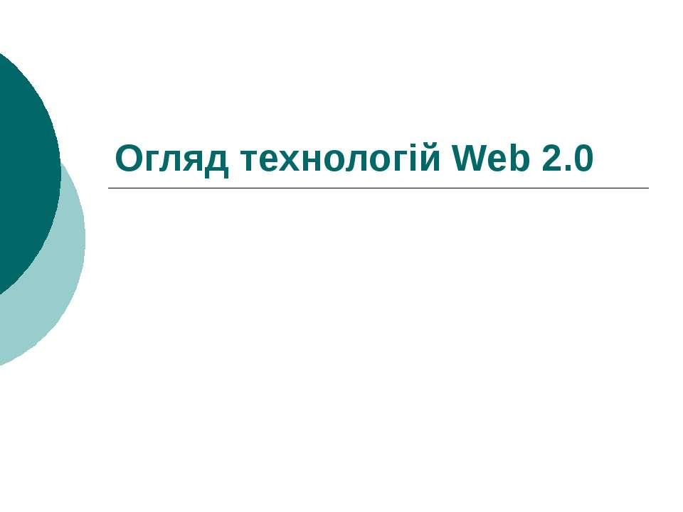 Огляд технологій Web 2.0