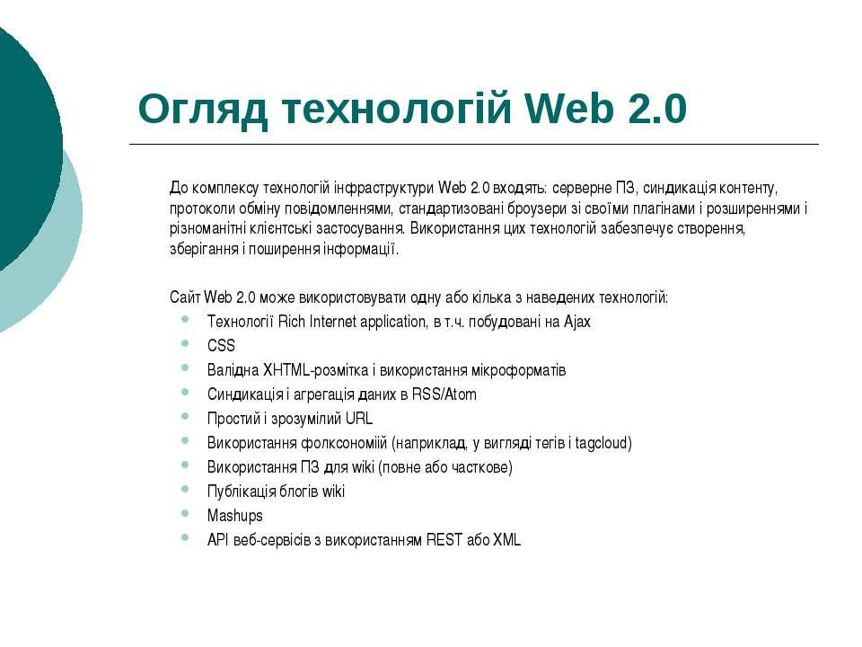 Огляд технологій Web 2.0 До комплексу технологій інфраструктури Web 2.0 входя...