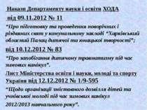 """Накази Департаменту науки і освіти ХОДА від 09.11.2012 № 11 """"Про підготовку т..."""