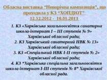 """Обласна виставка """"Новорічна композиція"""", що проходила у КЗ """"ХОПДЮТ"""" 12.12.201..."""
