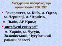 Екскурсійні подорожі, що організовані ХОСЮТ Закарпаття, м. Київ, м. Одеса, м....