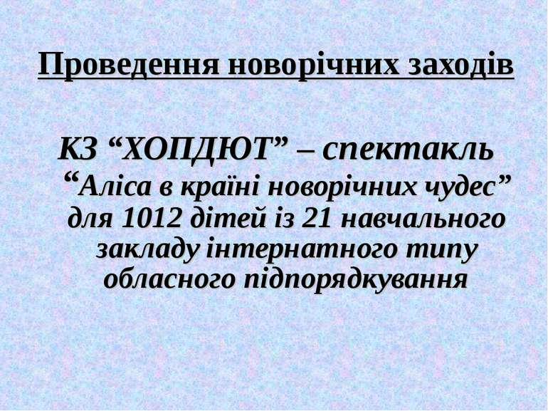 """Проведення новорічних заходів КЗ """"ХОПДЮТ"""" – спектакль """"Аліса в країні новоріч..."""