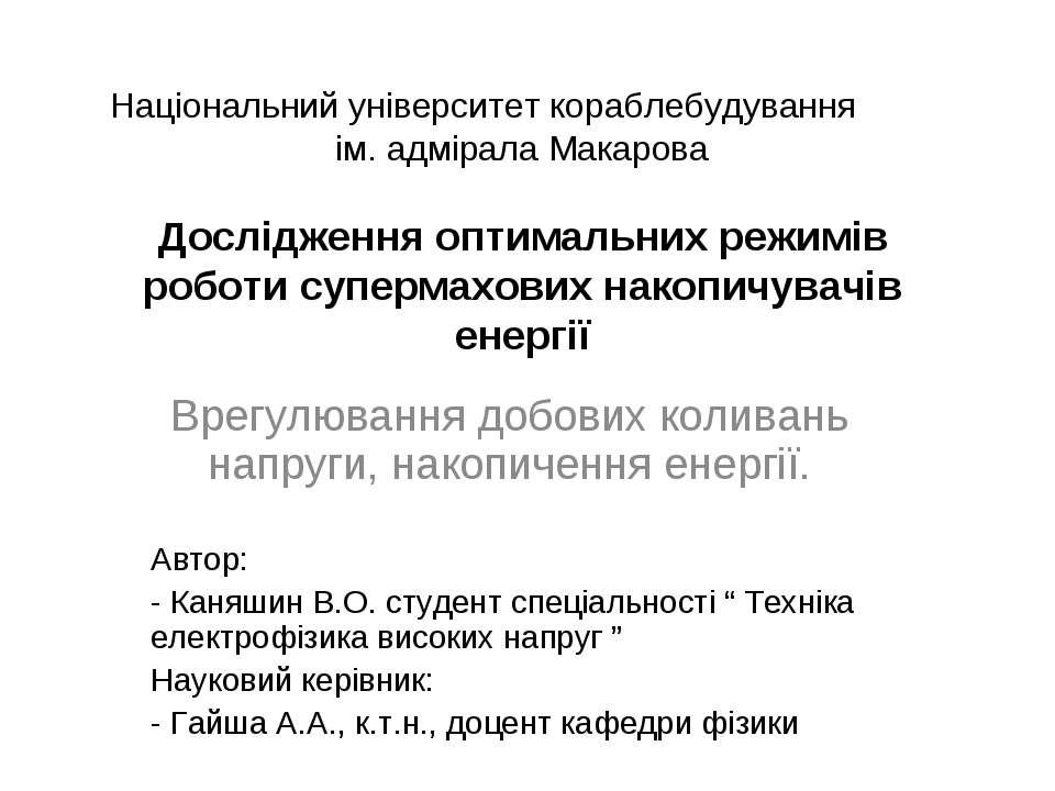 Національний університет кораблебудування ім. адмірала Макарова Дослідження о...