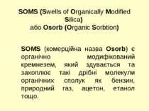 SOMS (Swells of Organically Modified Silica) або Osorb (Organic Sorbtion) SOM...