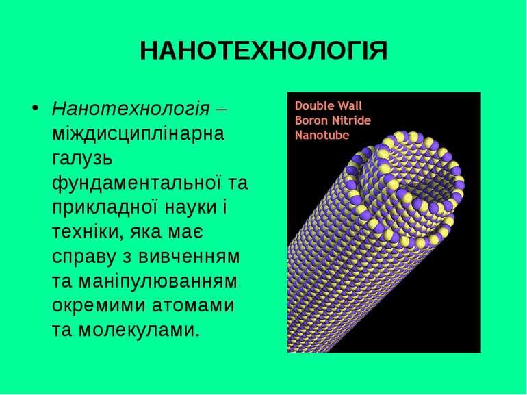 НАНОТЕХНОЛОГІЯ Нанотехнологія міждисциплінарна галузь фундаментальної та прик...