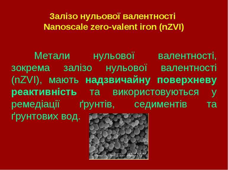 Залізо нульової валентності Nanoscale zero-valent iron (nZVI) Метали нульової...