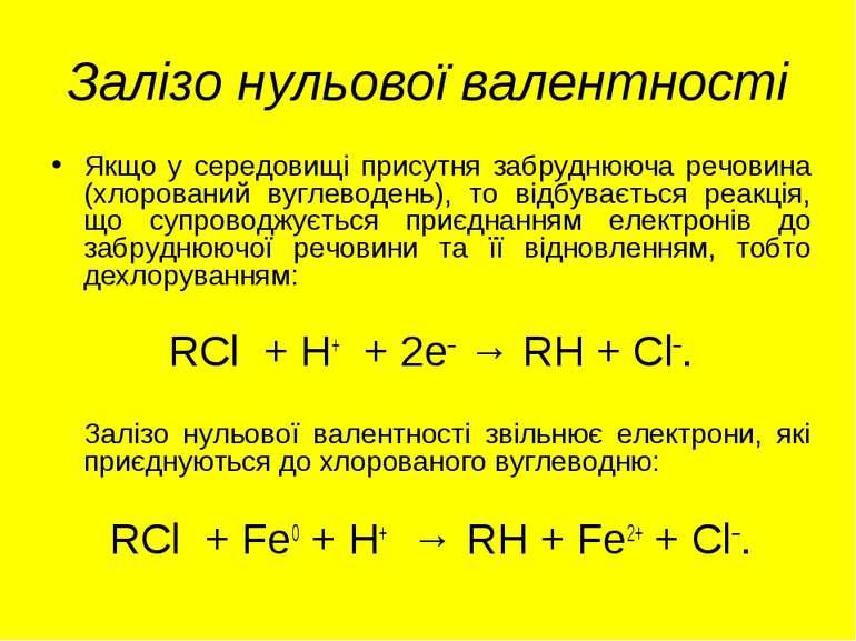 Залізо нульової валентності Якщо у середовищі присутня забруднююча речовина (...