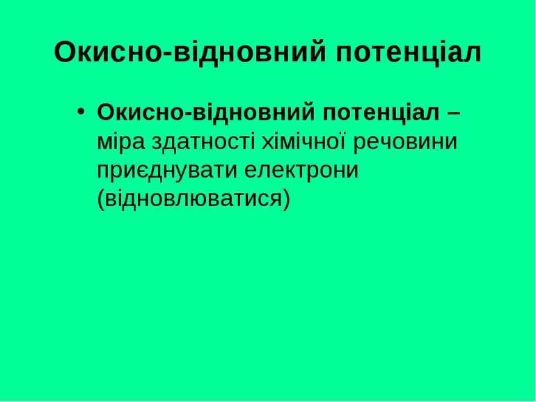 Окисно-відновний потенціал Окисно-відновний потенціал – міра здатності хімічн...