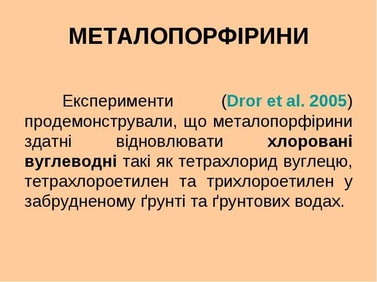 МЕТАЛОПОРФІРИНИ Експерименти (Dror et al. 2005) продемонстрували, що металопо...