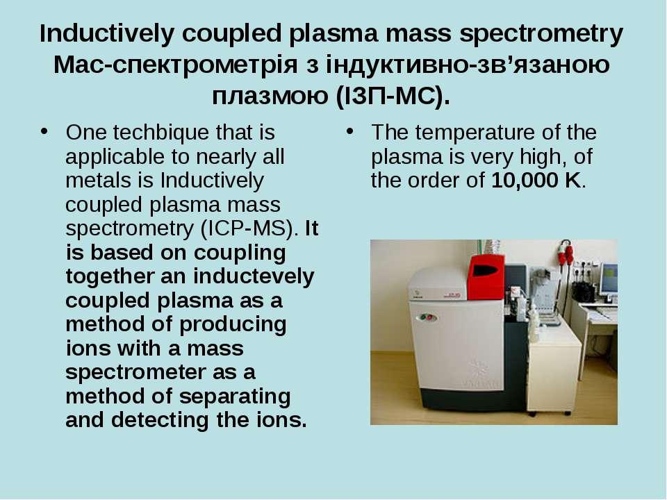 Inductively coupled plasma mass spectrometry Мас-спектрометрія з індуктивно-з...