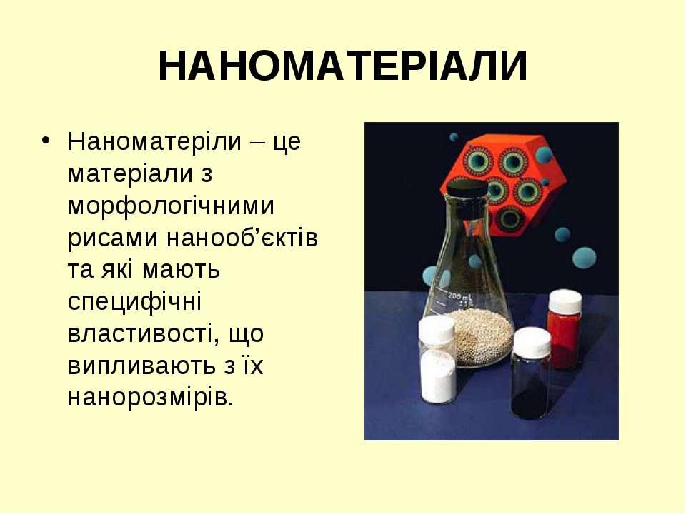 НАНОМАТЕРІАЛИ Наноматеріли – це матеріали з морфологічними рисами нанооб'єкті...