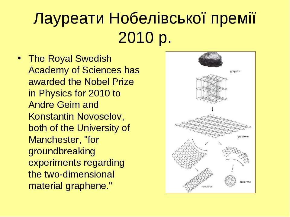 Лауреати Нобелівської премії 2010 р. The Royal Swedish Academy of Sciences ha...