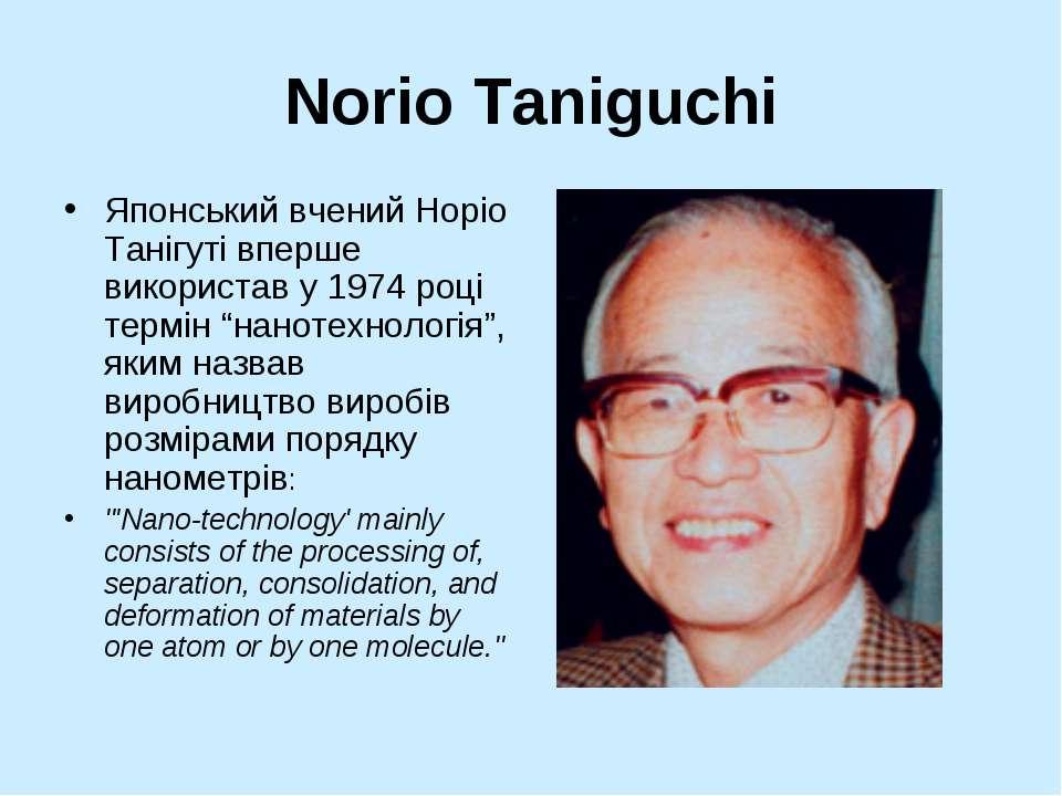 Norio Taniguchi Японський вчений Норіо Танігуті вперше використав у 1974 році...