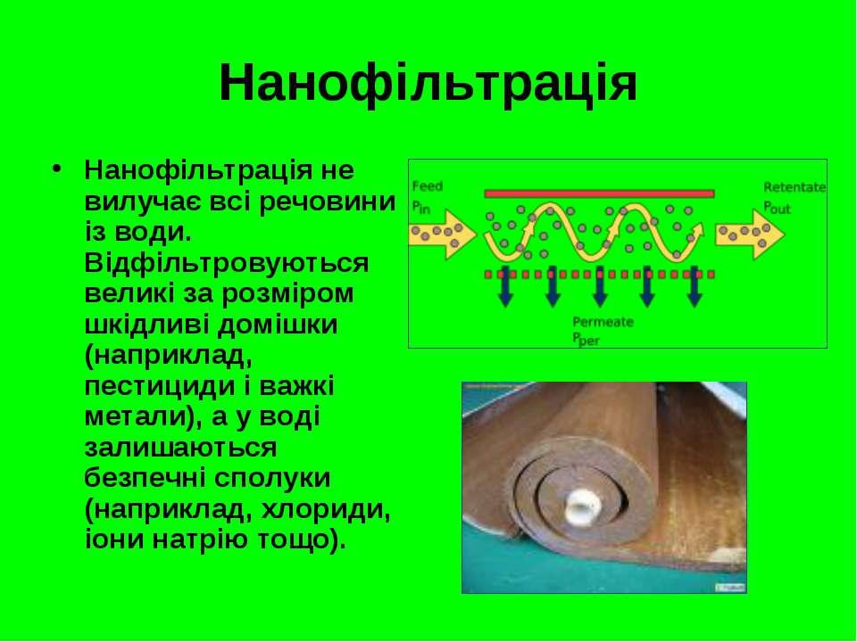 Нанофільтрація Нанофільтрація не вилучає всі речовини із води. Відфільтровуют...