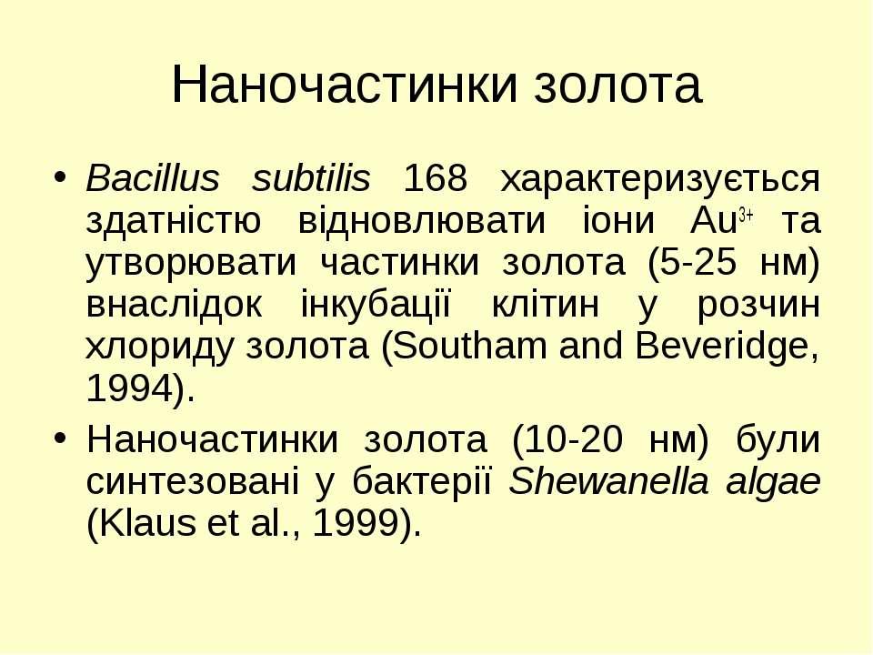 Наночастинки золота Bacillus subtilis 168 характеризується здатністю відновлю...