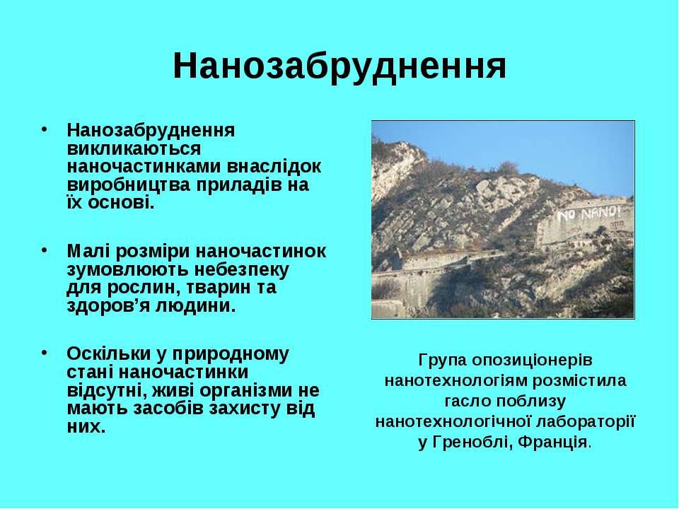 Нанозабруднення Нанозабруднення викликаються наночастинками внаслідок виробни...