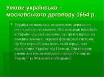 Умови українсько – московського договору 1654 р. Україна визнавалась незалежн...
