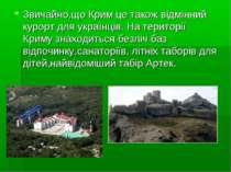 Звичайно,що Крим це також відмінний курорт для українців. На території Криму ...