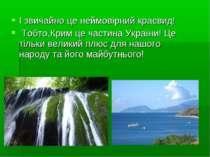 І звичайно це неймовірний краєвид! Тобто,Крим це частина України! Це тільки в...