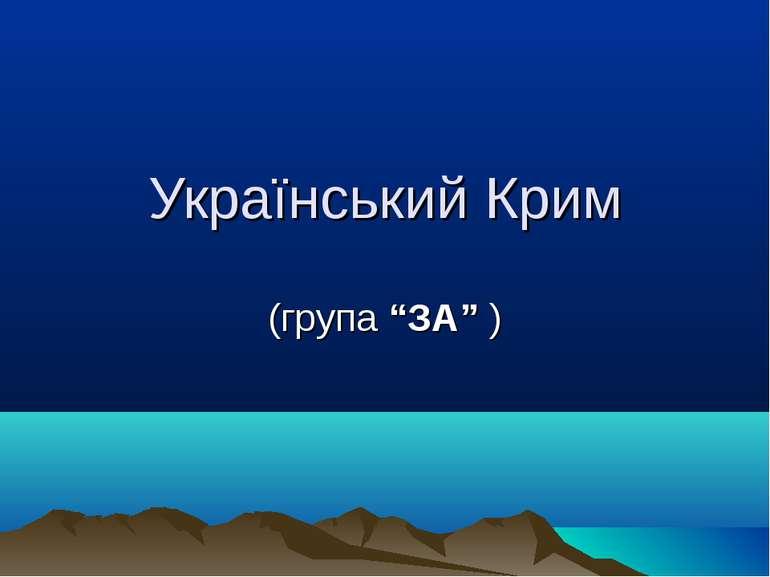 "Український Крим (група ""ЗА"" )"