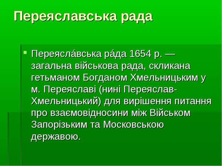 Переяславська рада Переяслáвська рáда 1654 р. — загальна військова рада, скли...