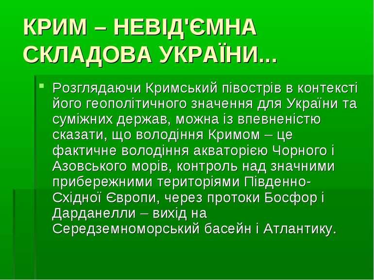 КРИМ – НЕВІД'ЄМНА СКЛАДОВА УКРАЇНИ... Розглядаючи Кримський півострів в конте...