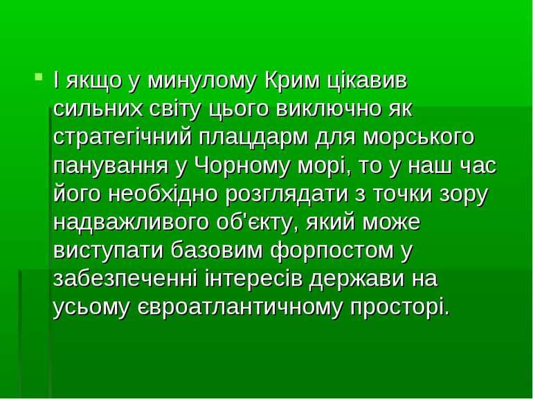 І якщо у минулому Крим цікавив сильних світу цього виключно як стратегічний п...