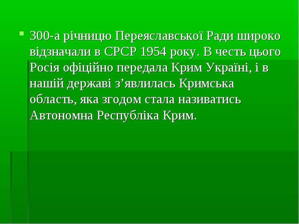 300-а річницю Переяславської Ради широко відзначали в СРСР 1954 року. В честь...