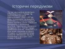 Історичні передумови Під час національно-визвольної війни українського народу...