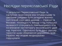 Наслідки переяславської Ради У результаті Переяславської Ради та наступних пе...
