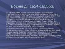 Воєнні дії 1654-1655рр. Після укладення українсько-московського договору над ...