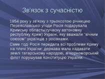 Зв'язок з сучасністю 1954 року у зв'язку з трьохсотою річницею Переяславської...
