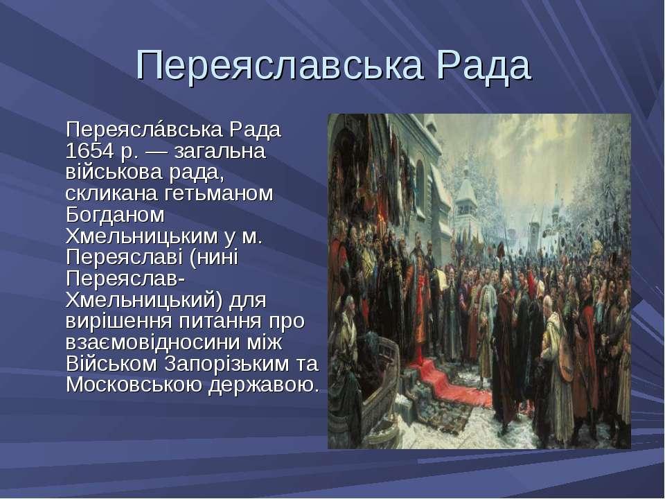 Переяславська Рада Переяслáвська Рада 1654 р. — загальна військова рада, скли...
