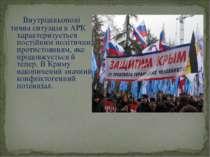 Внутрішньополі тична ситуація в АРК характеризується постійним політичним про...