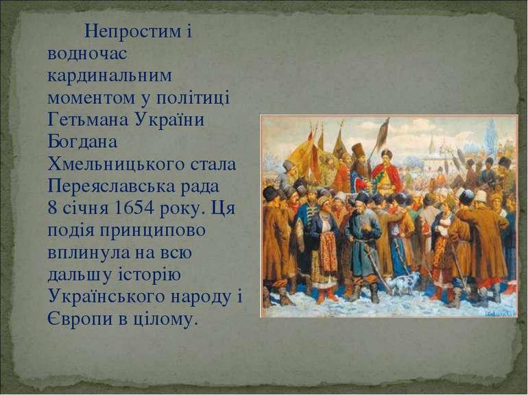 Непростим і водночас кардинальним моментом у політиці Гетьмана України Богдан...