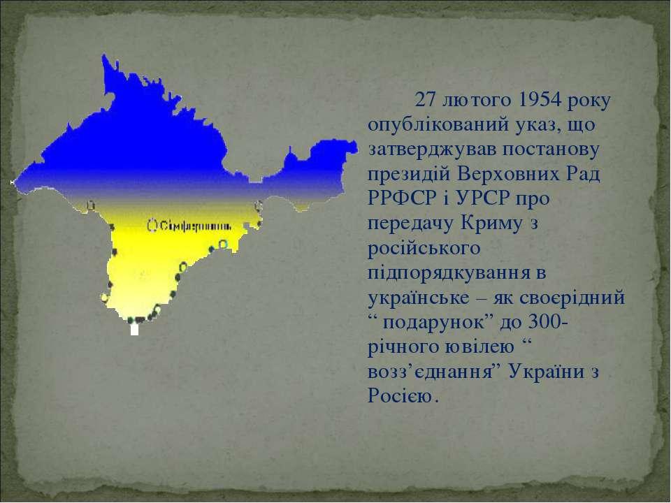 27 лютого 1954 року опублікований указ, що затверджував постанову президій Ве...