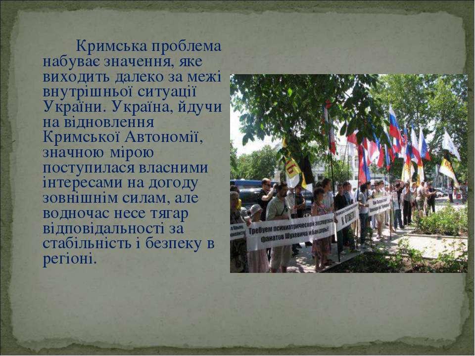 Кримська проблема набуває значення, яке виходить далеко за межі внутрішньої с...
