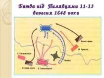 Битва під Пилявцями 11-13 вересня 1648 року