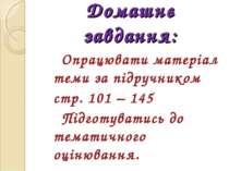 Домашнє завдання: Опрацювати матеріал теми за підручником стр. 101 – 145 Підг...