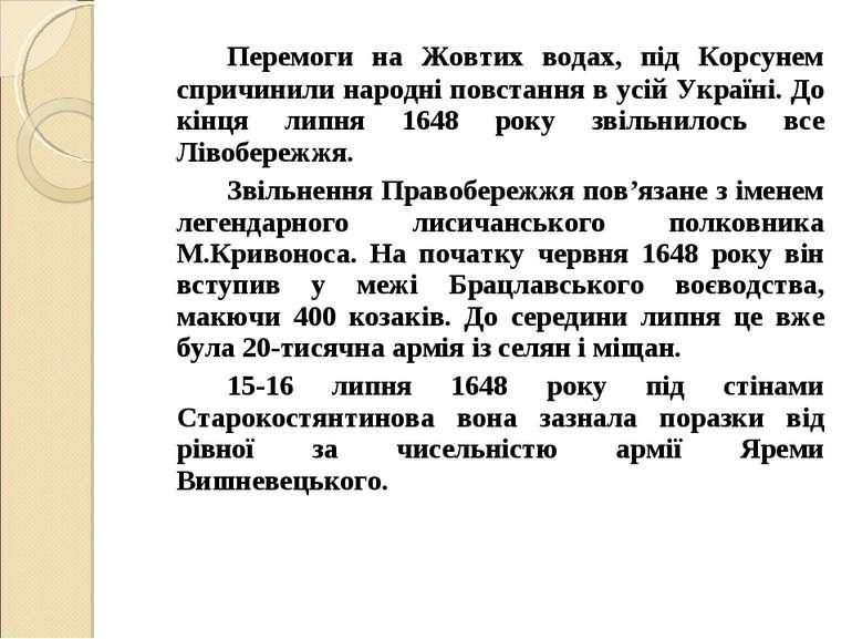 Перемоги на Жовтих водах, під Корсунем спричинили народні повстання в усій Ук...