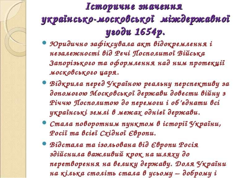 Історичне значення українсько-московської міждержавної угоди 1654р. Юридично ...