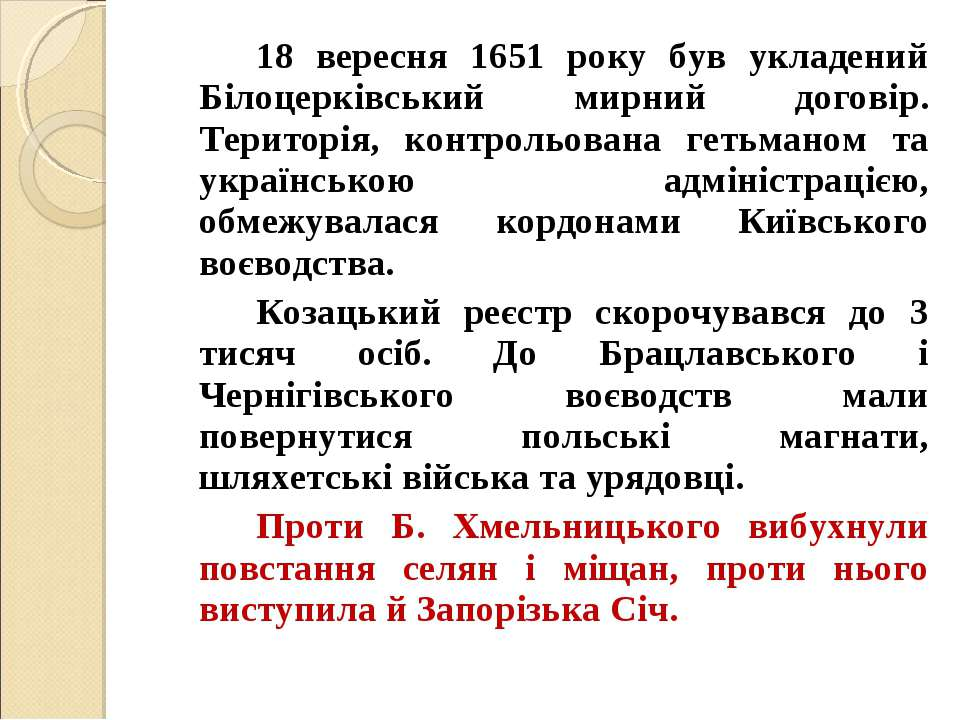 18 вересня 1651 року був укладений Білоцерківський мирний договір. Територія,...